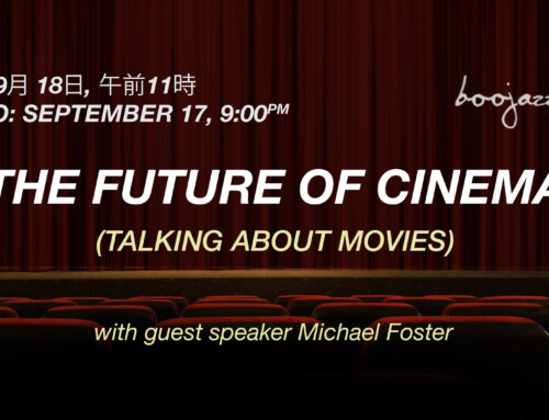 The Future of Cinema: Talking About Movies